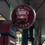 るーぷるバス停