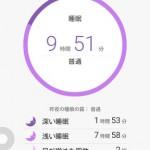 Huawei Wear睡眠計測