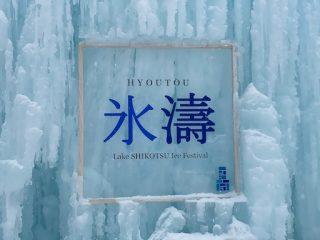 氷濤まつり看板