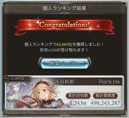 2月古戦場結果 63085位