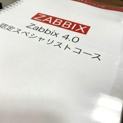 Zabbix認定スペシャリスト教材表紙